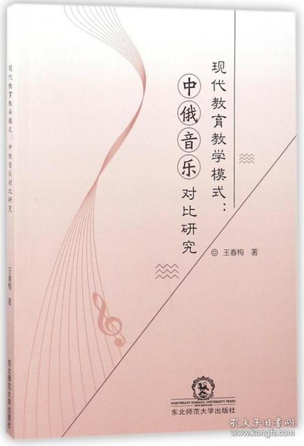 9787568127608/ 现代教育教学模式:中俄音乐对比研究/ 王春梅著