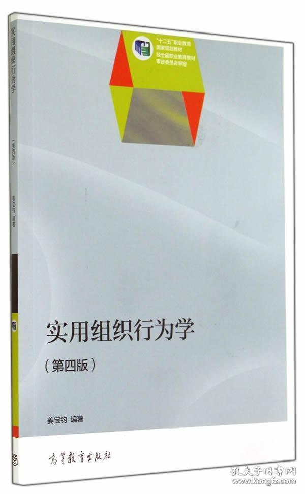 正版送书签qs~实用组织行为学(第四版) 9787040402391 姜宝钧著