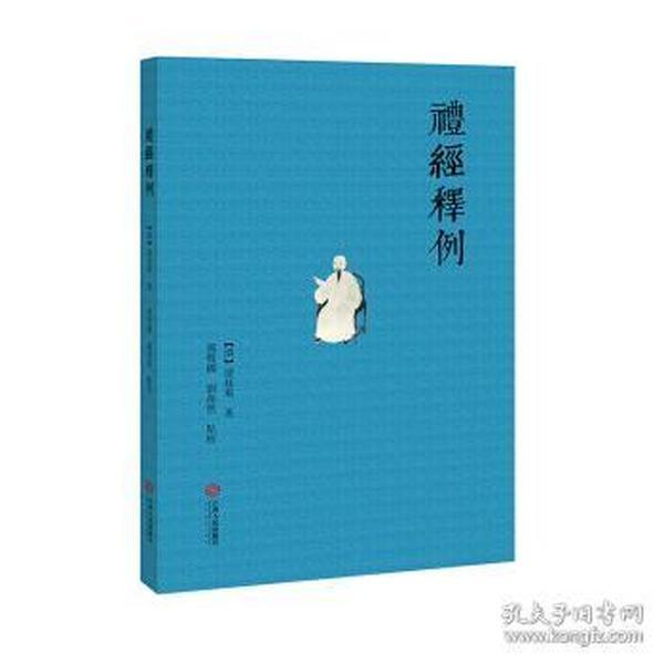 正版送书签ui~礼经释例 9787210096139  淩延堪;邓声国,刘蓓
