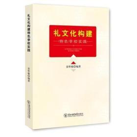 正版送书签ui~礼文化构建特色学校实践 9787568124379 袁怀敏著
