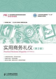 正版送书签qs~实用商务礼仪(第2版) 9787115383525 张学娟