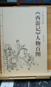 中国画线描   西游记人物百图  李云中  绘