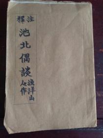 中华民国十五年上海会文堂书局竹纸排印本-----《详注池北偶谈》第一册(1-2卷)有收藏印。