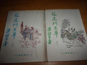梁羽生---龙虎斗京华 ---全2册--伟青书店早期出版-=白色封面.红色版权 云君插图=品相不一.以图为准