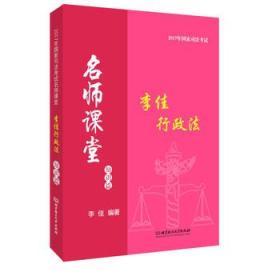 正版送书签ui~李佳行政法 9787568235341 李佳