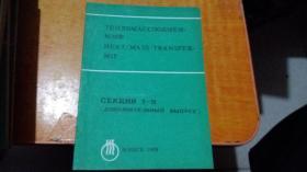 俄文 ,理科书  【1--11】,看图
