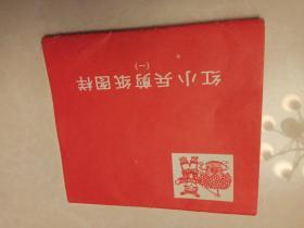 红小兵剪纸图案 一 缺1,5,14