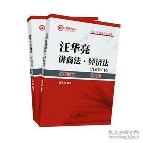 9787511544445/ 汪华亮讲商法经济法:真题卷/ 汪华亮