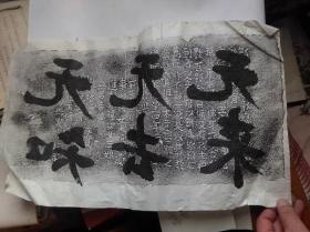 山东 汶上 太子灵踪塔出土佛牙石匣铭文   原拓【有字迹】