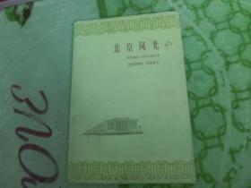 1960年明信片《北京风光》(二)8枚/套   E1