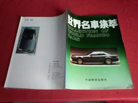 世界名车集萃