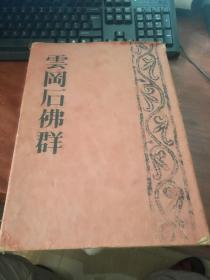 《云冈石佛群——东方文化研究所云冈石窟调查概报》