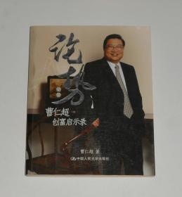 论势:曹仁超创富启示录  2009年