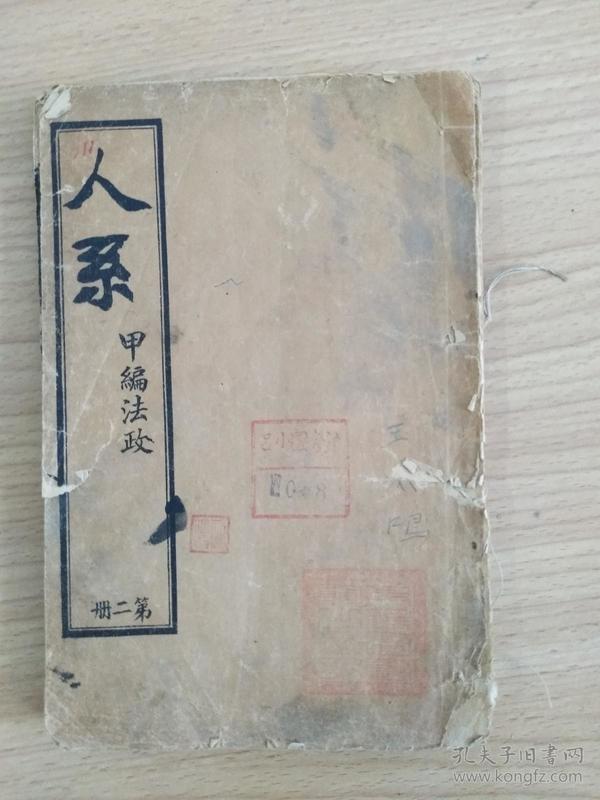 人系-甲编法政(第二册)