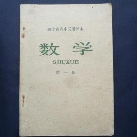 1973年 《湖北省高中试用课本~数学(第一册)》    [柜9-5]
