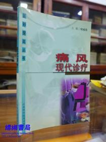 医师提高丛书: 痛风现代诊疗 何戎华主编 2002年一版一印5000册