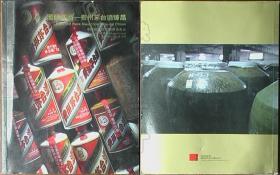 中国嘉德2017秋季拍卖会 国酿醇香-贵州茅台酒臻品