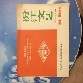 纪念毛主席(在延安文艺座谈会上的讲话发表三周年征文选)汾江文艺美术摄影专集