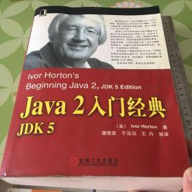 Java2入门经典:JDK5