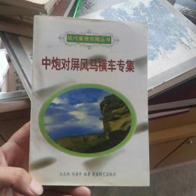 象棋现代布局丛书:中炮对屏风马横车专集