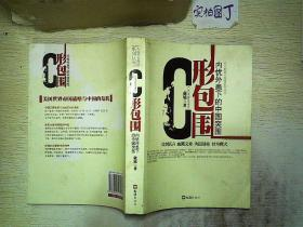 C形包围:内忧外患下的中国突围  .