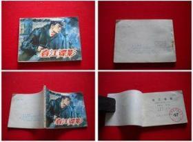 《春江谍影》,山东1985.5一版一印45万册8品,6827号,连环画 ,小说《斗熊》改编