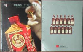 中国嘉德2018春季拍卖会 国酿醇香-贵州茅台酒臻品