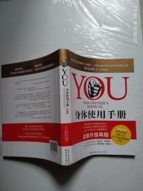 YOU:身体使用手册(全新升级再版)