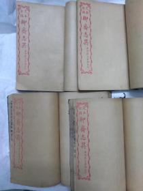 线装本,足本全图,足本聊斋志异图咏4册,每册4本,1一16本全套
