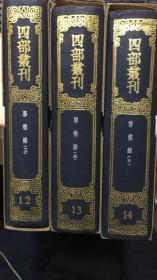 四部丛刊(12.13.14):罪惟录(3-5)3本合售.
