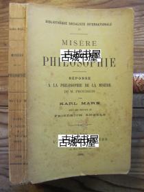 1896年版,马克思,恩格斯的《哲学的贫困》答复蒲鲁东先生的苦难哲学,恩格斯前言和序言。