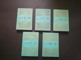 一千零一夜 1,2,3,4,6五本合售 缺第五冊(1984年11月北京一版,1985年湖北二印 藍色封面版 第一冊封面有折痕)