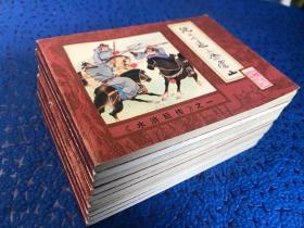 连环画 【水浒后传】10册 1985年一版一印