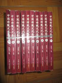 中国传统文化荟要   (全10册)