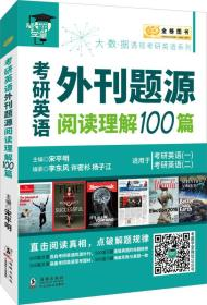 金榜图书2018考研英语外刊题源阅读理解100篇 适用于考研英语(一)(二)