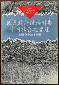 国民政府统治时期中国社会之变迁