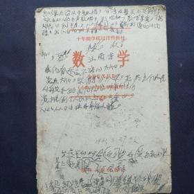 1960年 《十年制学校过渡性教材(湖北)~数学(小学六年级上学期适用)》    [柜9-5]