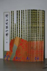 简帛书法选:郭店楚墓竹简(存14册合售)文物出版社2002年1版1印 12开影印版