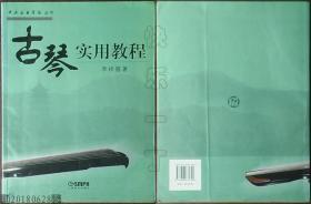 中央音乐学院丛书-古琴实用教程