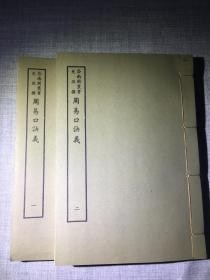 《周易口诀义》两册全 艺文印书馆印行影印