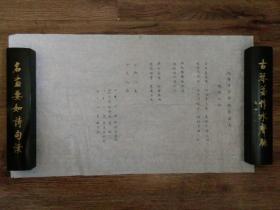 张诚杰,昌明,周克昌和孙燕昶为沉痛悼念孙振华而撰的挽联四则,周克昌楷书毛笔书写,品好包快递。