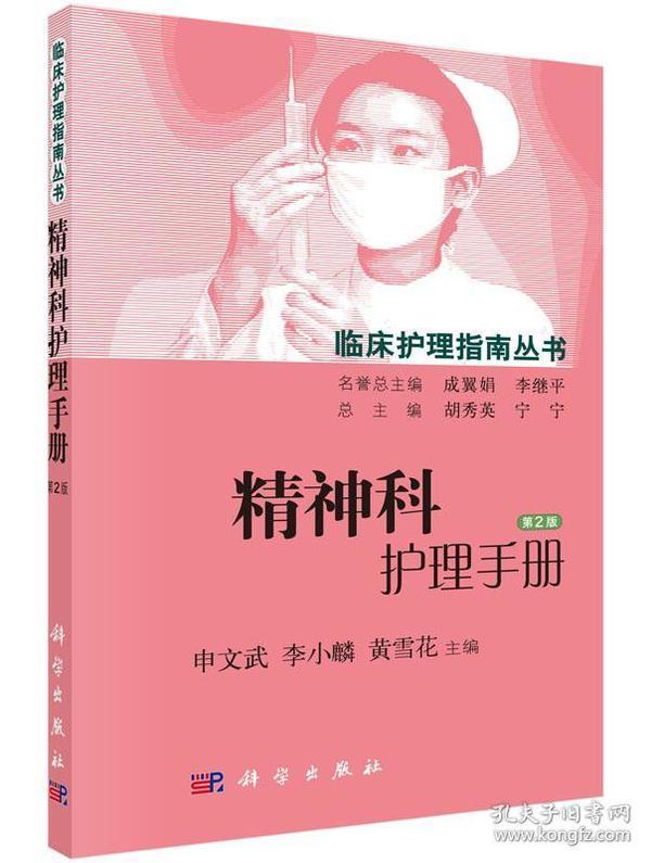 精神科护理手册(第2版)