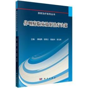 正版新书 鼻咽癌放射临床决策 9787030529411 科学