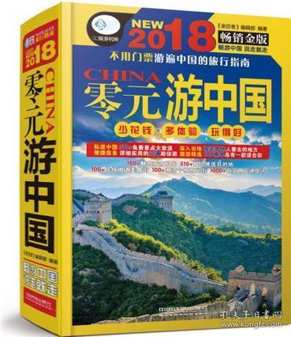 正版送书签ui~零元游中国 9787113224578 《亲历者》编辑部