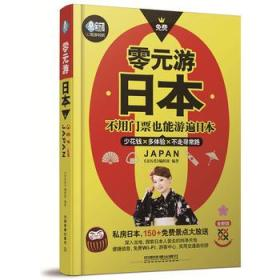 正版送书签ui~零元游世界:零元游日本 9787113224196 《亲历者》