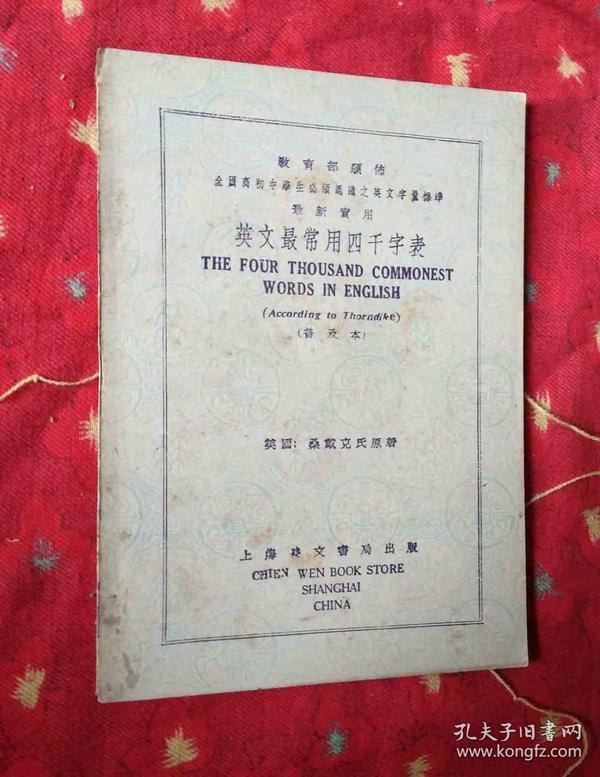 民国外文书 英文最常用四千字表(普及本)民国37年再版