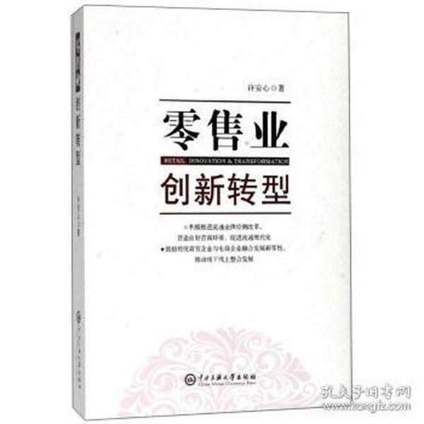 正版送书签ui~业创新转型 9787566013453 许安心
