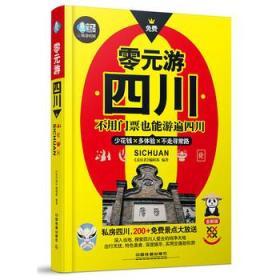 正版送书签ui~零元游四川 9787113234515 《亲历者》编辑部