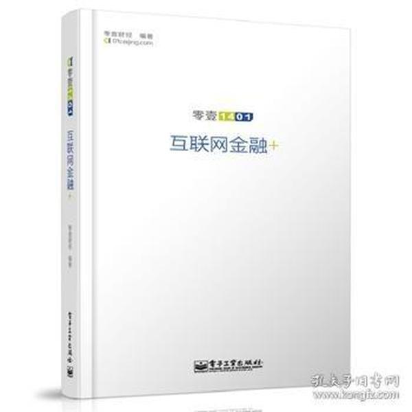 正版送书签ui~零壹书系:互联网金融+ 9787121232282 零壹财经著