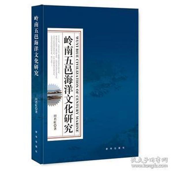 正版送书签ui~岭南五邑海洋文化研究 9787516630495 田若虹
